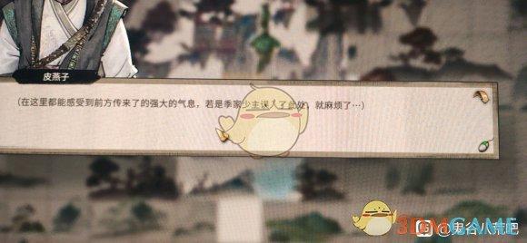 《鬼谷八荒》悟道境慕仙州大城任务图解