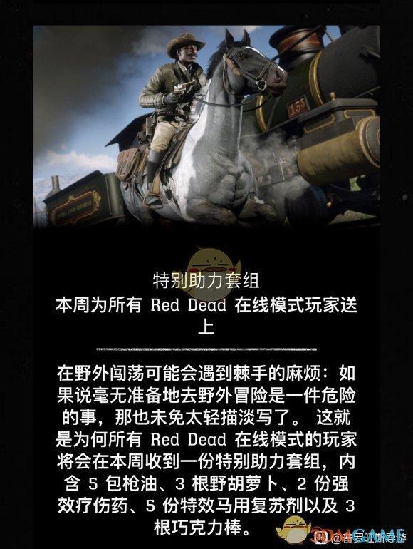 《荒野大镖客2》2021年3月30日更新内容