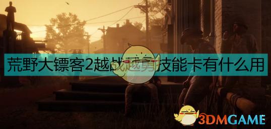 《荒野大镖客2》越战越勇技能卡测试