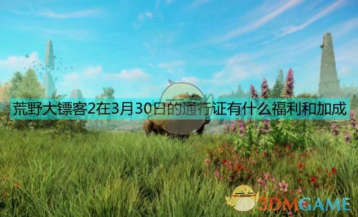 《荒野大镖客2》3月30日通行证福利和加成