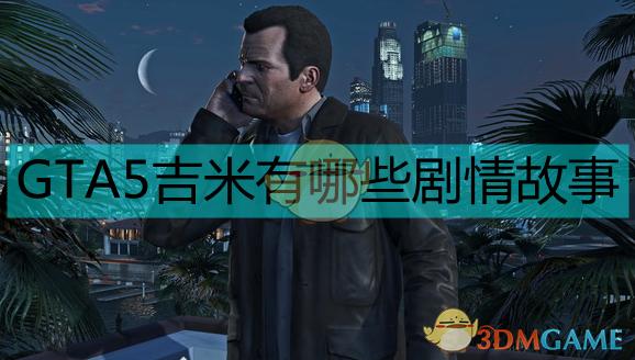 《侠盗猎车5/GTA5》吉米的剧情故事介绍
