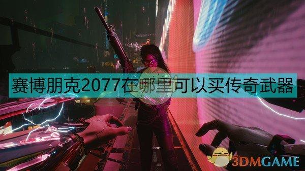 《赛博朋克2077》传奇武器购买地