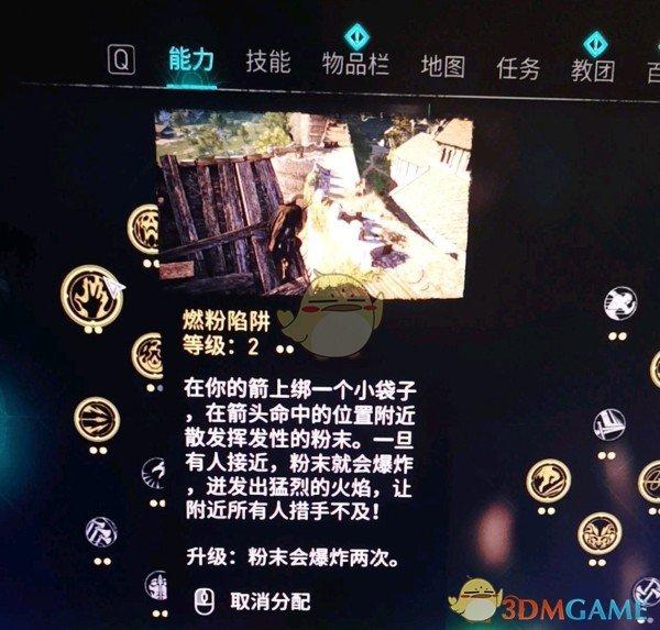 《刺客信条:英灵殿》异常流装备与技能选择