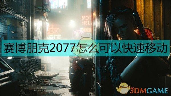 《赛博朋克2077》快速移动技巧
