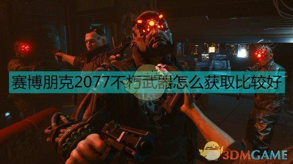《赛博朋克2077》不朽武器获取建议