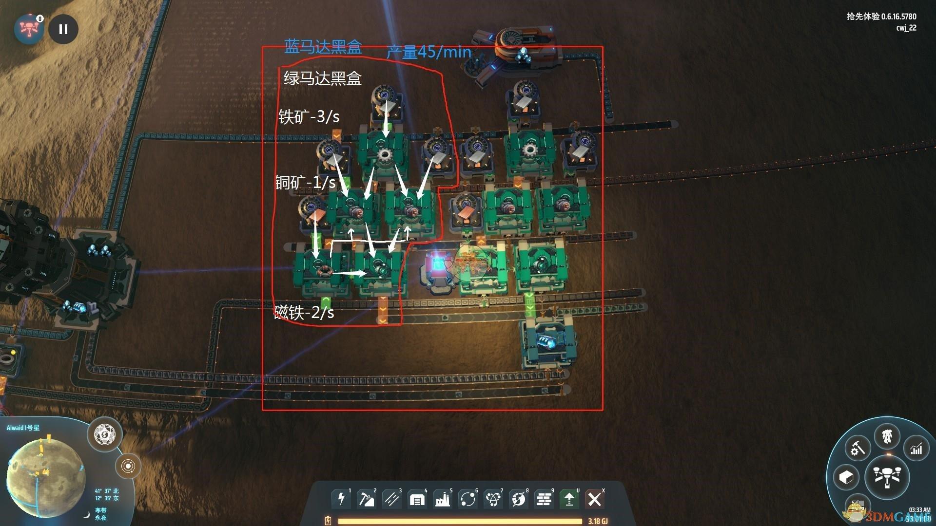 《戴森球计划》45/min蓝马达黑盒布局思路