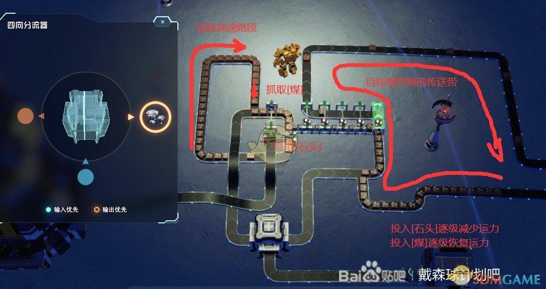 《戴森球计划》可复用传送带运力系统分享