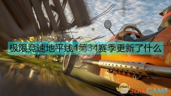 《极限竞速:地平线4》34季赛更新内容