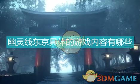 《幽灵线:东京》关于游戏内容的猜想