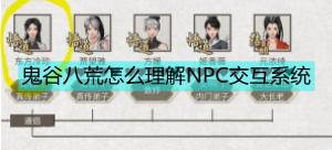 《鬼谷八荒》NPC交互系统详细解析