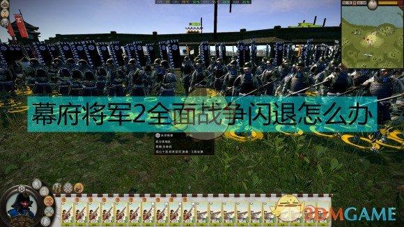 win10幕府将军2闪退