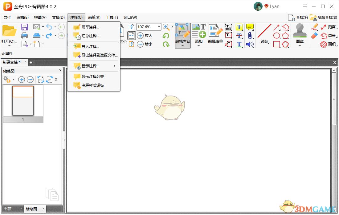 金舟PDF编辑器