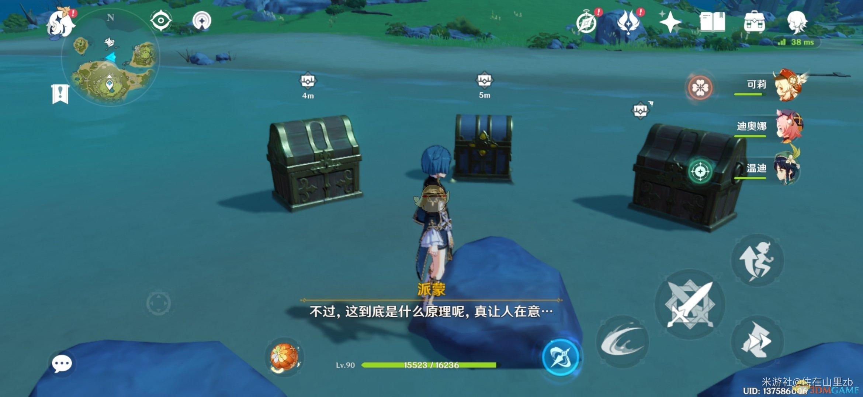 《原神》海島刻度解謎達成方法介紹