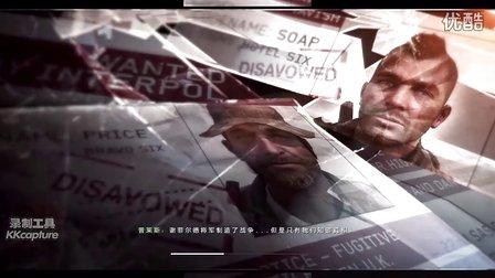 《使命召唤8:现代战争3》视频攻略1--01:序幕