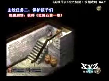 空之轨迹6 视频攻略