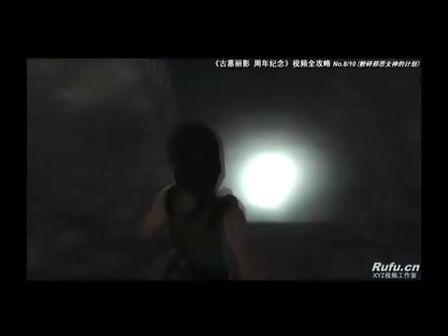 《古墓丽影 周年纪念》视频攻略 第8集(上)