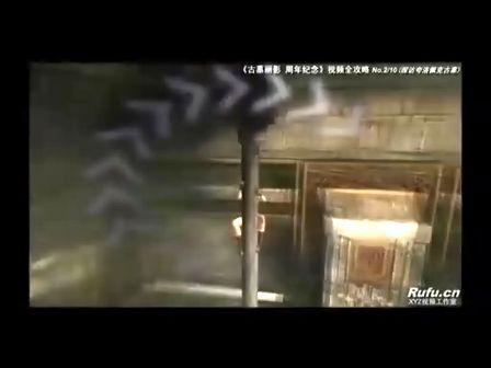 《古墓丽影 周年纪念》视频攻略 第2集(下)