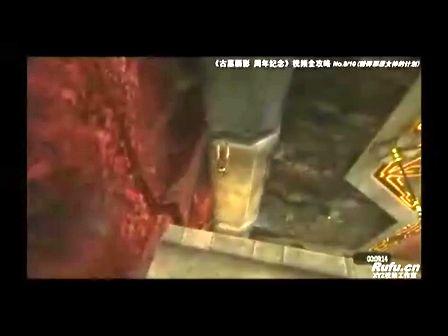 《古墓丽影 周年纪念》视频攻略 第8集(下)