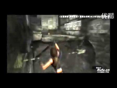 《古墓丽影 周年纪念》视频攻略 第1集(下)