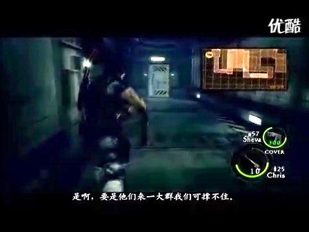 生化危机5 全剧情中文视频攻略 5-1章