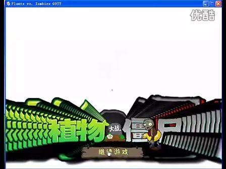 植物大战僵尸单机版游戏视频攻略1-4加1-5全攻略