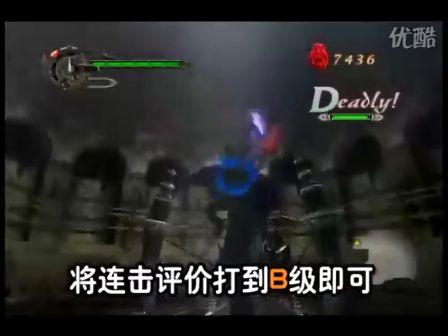 《鬼泣4》视频攻略-02