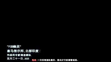使命召唤9黑色行动2第4关视频攻略解说