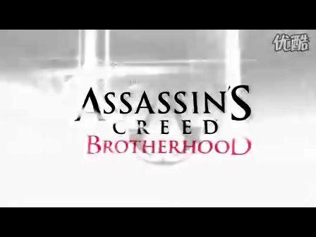 《刺客信条:兄弟会》多人游戏预告