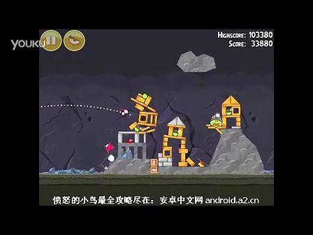 愤怒的小鸟普通版三星通关攻略秘籍16-1