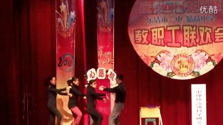 乐清市二中 2013元旦教师联欢 江南style