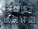 英雄连2梦想微评测 Company of Heroes 2