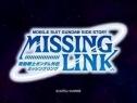 《机动战士高达外传  MISSING LINK》 宣传PV 中文版