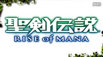 3DMGAME《圣剑传说:魔法崛起》预告片