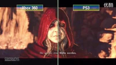 《黑暗之魂2》对比 XBOX 360 vs PS3