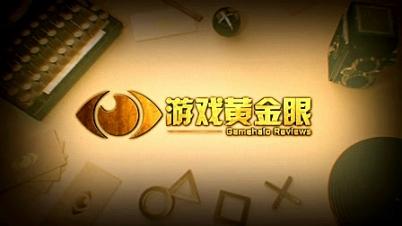 【UCG】《泰坦天降》评测 游戏黄金眼05