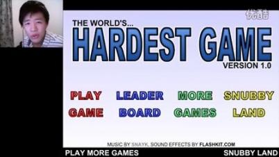 小游戏 - 世界上最难的游戏
