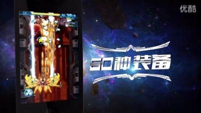 【雷霆战机】星战公测震撼开启