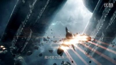 《EVE:绝地反击》版本宣传片