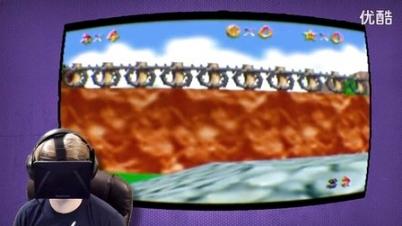 《马里奥64》虚拟设备试玩