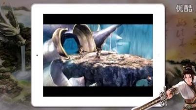 《轩辕剑叁外传:天之痕》iOS版宣传片