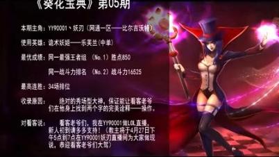【葵花宝典05】神级诡术妖姬 炫酷秀杀全场