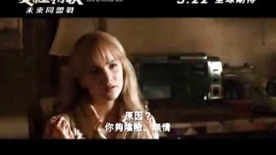 【变种特攻:未来同盟战】中文电影预告
