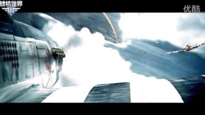 《战机世界》今日开放测试 全新宣传片上映