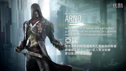 E3 2014 《刺客信条:大革命》隆重介紹「亚诺」