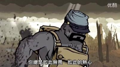 《英勇之心︰偉大戰爭》中文预告