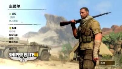 """【帅玩】第24期""""爆蛋精英""""《狙击精英3》Sniper Elite 3"""