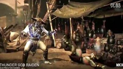 《真人快打X》Raiden预告视频