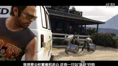 《侠盗猎车5》次世代主机宣传视频(中文字幕)