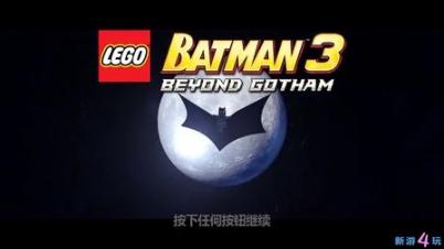 [新游4玩]乐高蝙蝠侠3:飞跃哥谭市 -萌萌哒蝙蝠侠