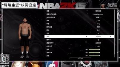 【NBA2K15】MC生涯模式,试训NBA首战直接进入强队——
